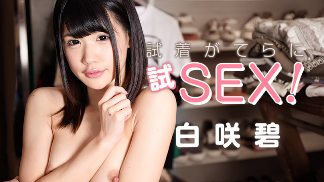 AV Videos [Heyzo 1031] fitting the trial SEX in the temple! HakuSaki Aoi