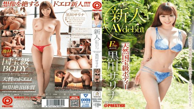 Prestige BGN-046 Sarina Kurokawa Jav Shaved Pussy Newcomer Prestige Exclusive Debut - Japanese AV Porn