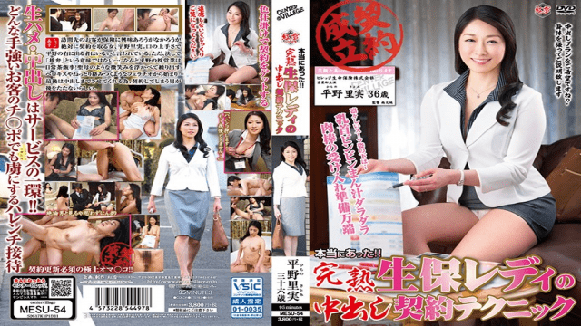 Center Village MESU-54 Norimi Osamu It Really Came Rain Life Insurance Lady Vaginal Cum Shot Technique - Japanese AV Porn