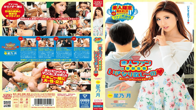 AliceJAPAN DVAJ-321 Runa Hoshino Amateur Fan Participation Plan Suddenly Wanted - Japanese AV Porn