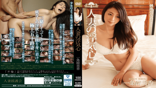 AV Videos CovetingWifeGroup/Emanuel SOAV-027 Kimika Ichijo Wife Of Cheating Heart Article Ayaginu Mika