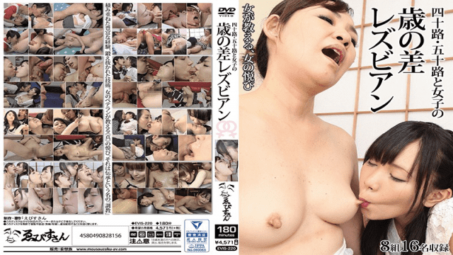 FHD Ebisusan/Mousouzoku EVIS-220 Lesbians Difference Between The 45th And 50th Girls And Girl is Age - Japanese AV Porn