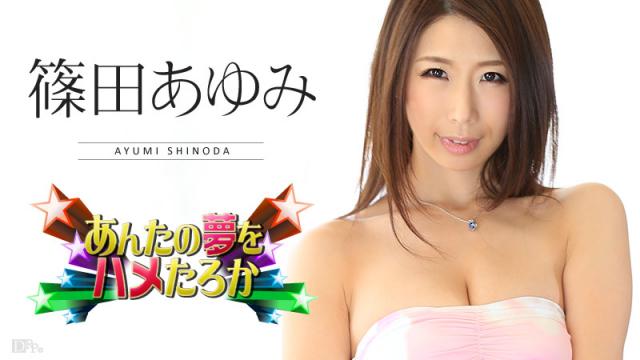 AV Videos Caribbean 010816-068 - Ayumi Shinoda - Or taro Saddle the Anta dream