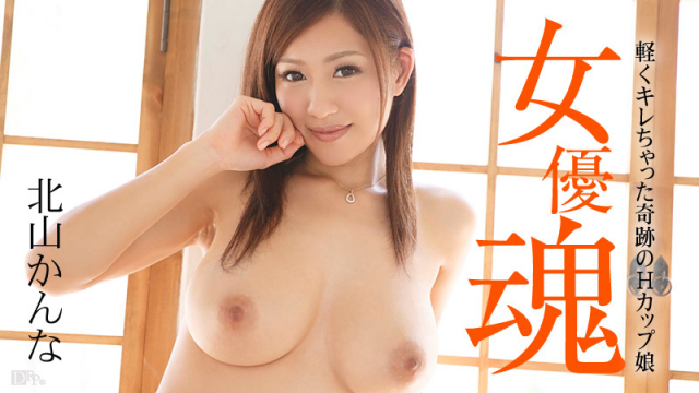 Caribbean 122615-055 - Kanna Kitayama - H cup daughter-of miracle that chat actress soul ~ lightly crisp - Japanese AV Porn