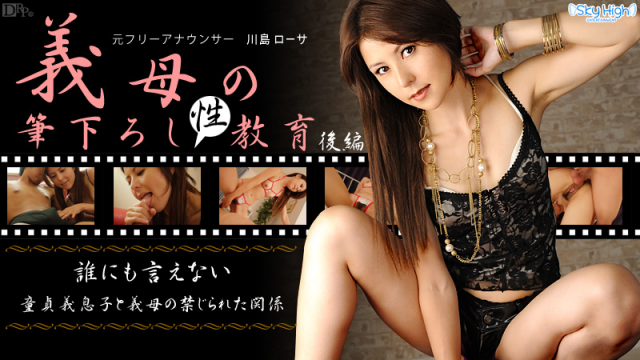 Caribbeancom 030413-279 Kawashima Rosa Mother-in-law of the brush down education sequel - Japanese AV Porn
