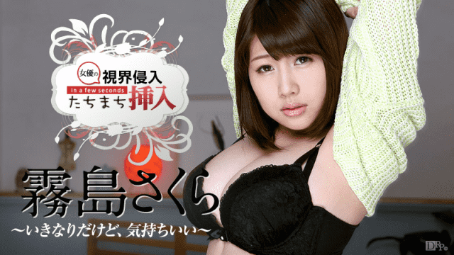 AV Videos Caribbeancom 040816-133 Kirishima Sakura Visible invasion! Immediately insert! It is sudden, but it feels good
