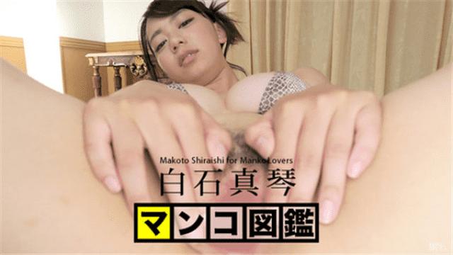 Caribbeancom 041217-412 Shiraishi Makoto Manco illustration - Japanese AV Porn