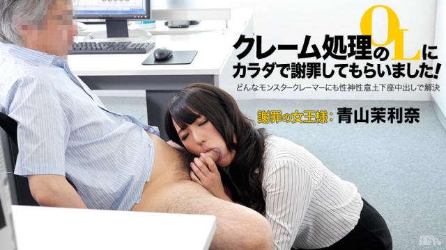Caribbeancom 071015-918 - Mari Aoyama Nana - I had to apologize in the body in OL claims processing! Vol.3 - Japanese AV Porn