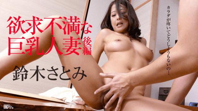 Caribbeancom 072215-926 Satomi Suzuki Frustrated big tits married woman Part 2 - Japanese AV Porn