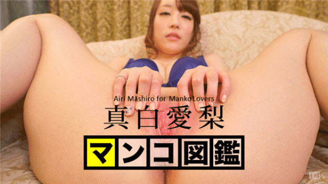 Caribbeancom 072916-001 Makoto Ara Manco picture book - Japanese AV Porn