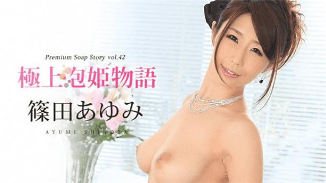 Caribbeancom 080216-221 Ayumi Shinoda Extreme Bubble Hair Story Vol.42 - Japanese AV Porn
