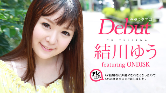 AV Videos Caribbeancom 090116-245 - Yu Yukawa - Debut Vol.30 ~ egg of voice actor has decided to concentrate on the AV