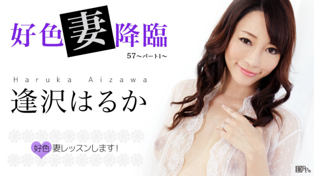 AV Videos Caribbeancom 091316-255 Aizawa Haruka - Lustful wife Advent 57 Part 1