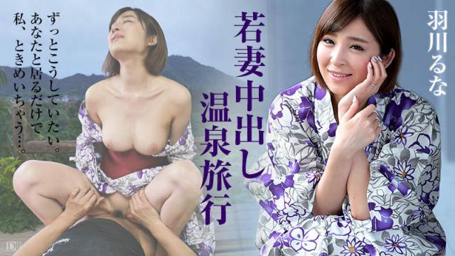 Caribbeancom 100615-989 - Runa Hagawa - Jav HD Uncensored - Japanese AV Porn