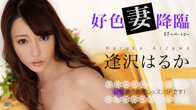 Caribbeancom 101316-280 Aizawa Haruka - Lustful wife Advent 57 Part 2 - Japanese AV Porn