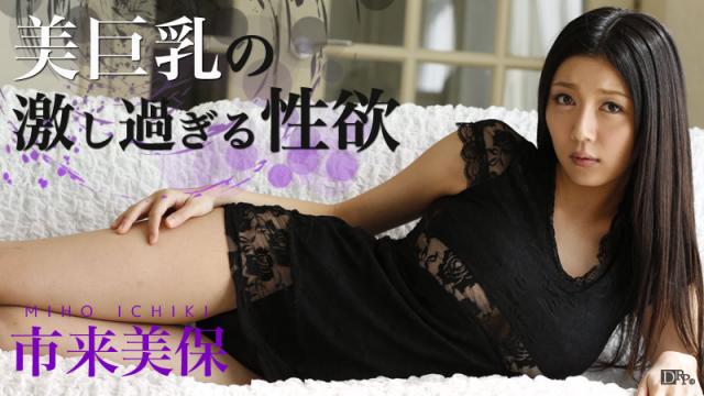 Caribbeancom 102016-285 Miho Ichiki - Libido too intense tits Jav - Japanese AV Porn