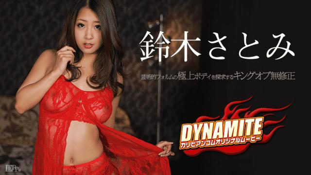 Caribbeancom 110214-726 Satomi Suzuki Uncensored Caribbeancom Dynamite - eastern AV Porn