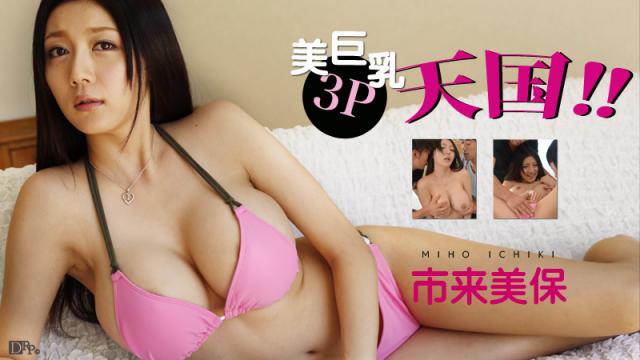AV Videos Caribbeancom 110816-298 Miho Ichiki - Tits 3P heaven!