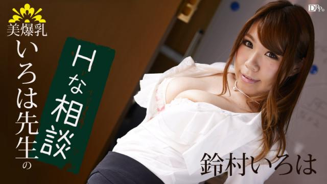 Caribbeancom 111616-304 Suzumura Iroha H consultation of beauty tits ABCs teacher - Japanese AV Porn