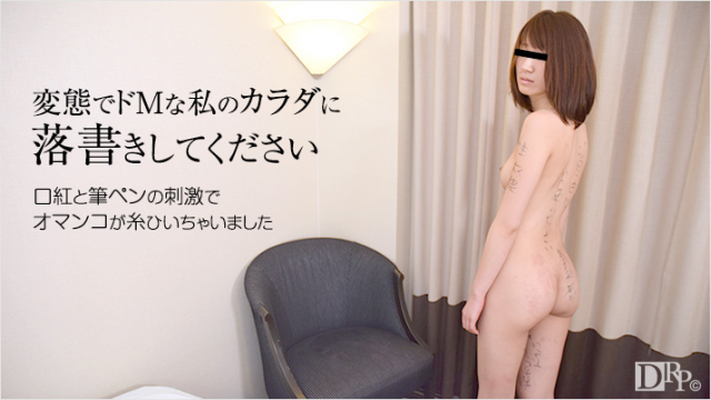 Caribbeancom 111616_002 Chisa Takigawa Please to graffiti to pervert M my body - Japanese AV Porn
