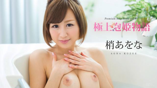 Caribbeancom 112416-310 Aona Kozue Best Awahime story Vol.47 - Japanese AV Porn