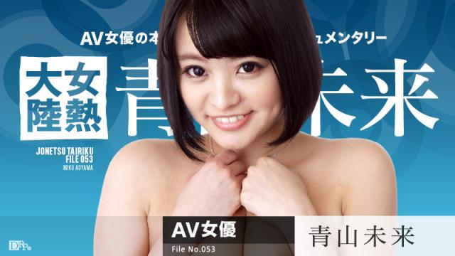 Caribbeancom 113016_004 Miku Aoyama Female hot continent File.053 - Japanese AV Porn