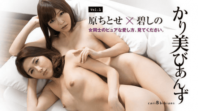 AV Videos Caribbeancom 122816-335 Kari Beauty Anzu - Please see how to love each other purely.