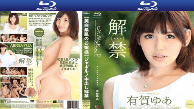 Catwalk Poison CWPBD-137 whitening soft muscle without amendment in the lifting of the ban on the - Japanese AV Porn
