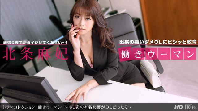 1Pondo 060712_356 - Maki Hojo - Japanese Adult Videos - Japanese AV Porn