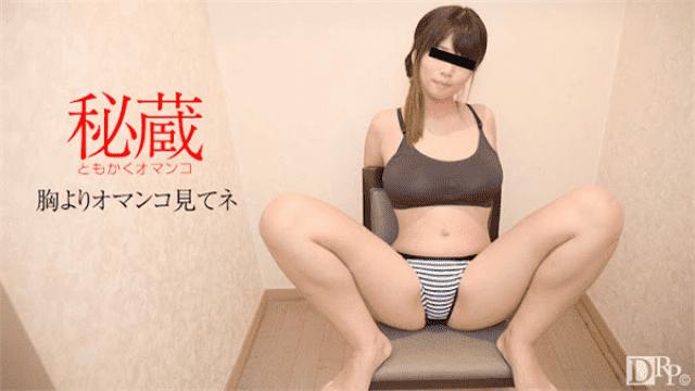 AV Videos 10Musume 083117_01 Ozawa Goodwill Jav Online Treasured Manco Selection Both My Chest and Pussy Preference Ozawa Good Evening Good