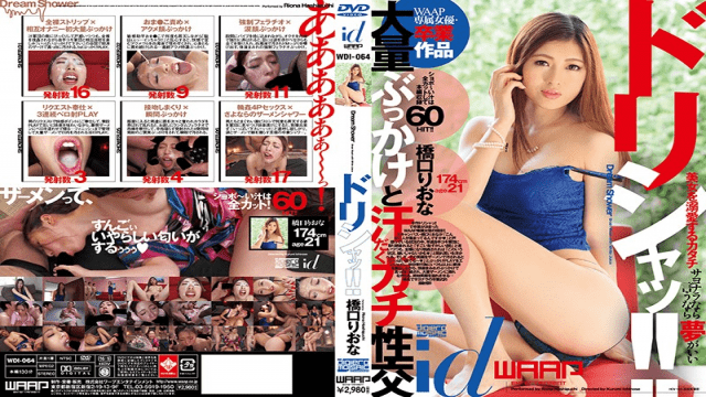 WaapEntertainment WDI-064 Riona Hashiguchi Dorisha'! ! - Japanese AV Porn