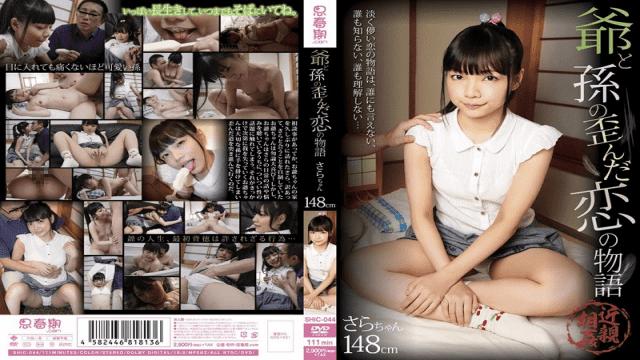 Shishunki SHIC-044 Sara Shiina Story Further Chan Of Love Distorted Grandfather And Grandson - Japanese AV Porn