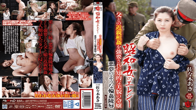 AV Videos Hibino HBAD-345 Aki Sasaki Elegy Of A Showa Woman An Intelligent And Beautiful Young Lady, Forced Into Incest With Her Father She Must Endure The Nightmarish Shame Of Familial Gang Bang Sex
