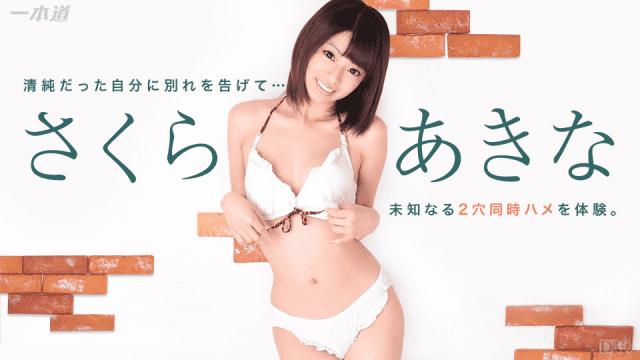 1Pondo 101614_904 Akina Sakura Sky Angel Vol.168 part 2 - Japanese AV Porn
