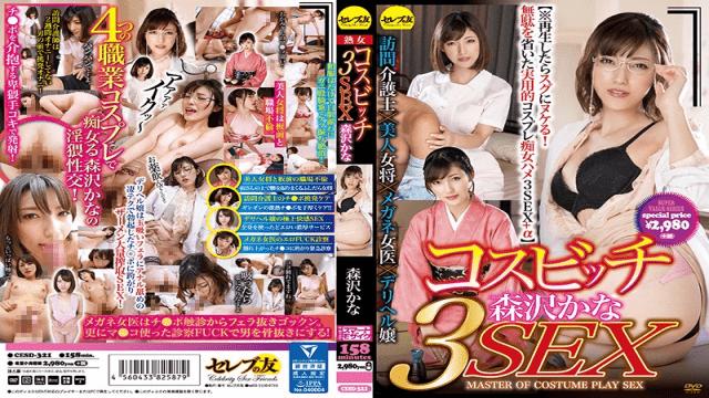 CelebnoTomo CESD-321 Kanako Ioka Cosplay Bitch Sex 3 - Japanese AV Porn