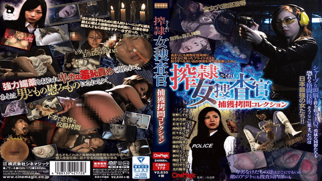 AV Videos Cinemagic CMN-172 Squeeze Slave Female Detective Capture Torture Collection