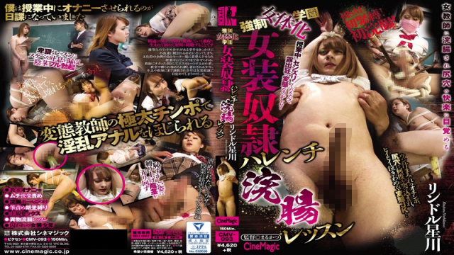 Cinemagic CMV-093 Forcible Female Academy Cross Dressing Sex Slave An Enema Lesson - Japanese AV Porn