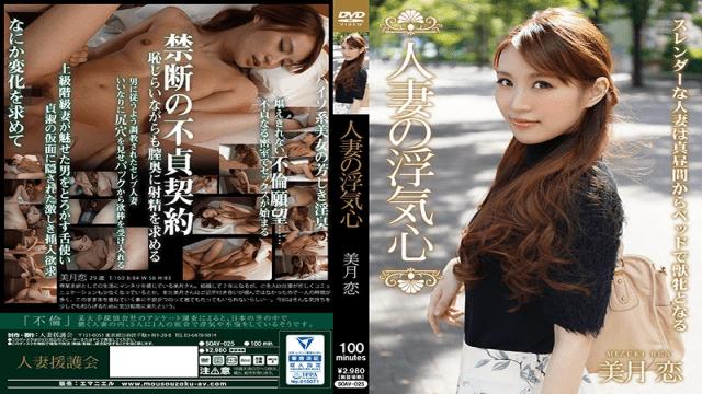 AV Videos CovetingWifeGroup/Emanuel SOAV-025 Ren Mitsuki A Married Womans Faithless Heart Ren Mitsuki