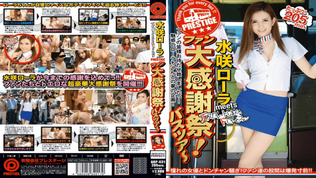 AV Videos Prestige ABP-031 Lola Misaki Meets Prestige Fans for Special Fan Thanksgiving Bus Tour!