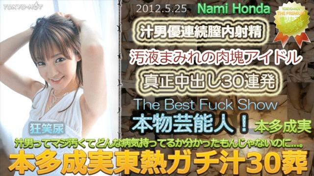 Tokyo-Hot n0748 Nami Honda The Best Fuck Show - Japanese AV Porn