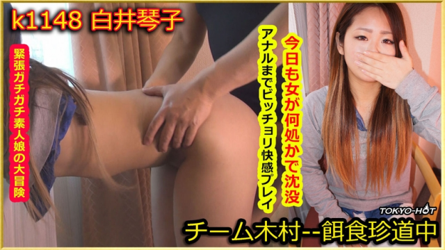AV Videos [TokyoHot k1148] Go Hunting! - Kotoko Shirai - Asian Porn Videos