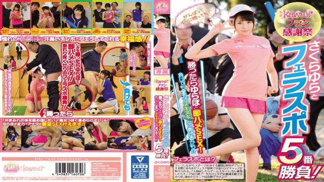 kawaii KAWD-806 Yura Sakura Kawaii * Fan Thanksgiving Yura Sakura And Ferasupo Fifth Game!Yurapo And Immediately Saddle SEX When You Win!It Is Mentioned As Nukinuki At Best Lose! ? - Japanese AV Porn
