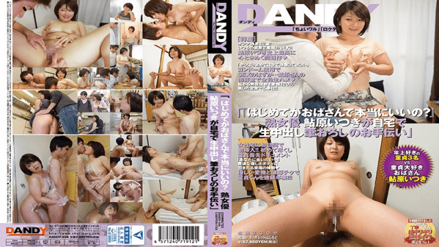 DANDY DANDY-556 Itsuki Ayuhara Mature Actress Ayuhara Isatsuki Helps To Draw Down A Live Bitch At Home - Japanese AV Porn