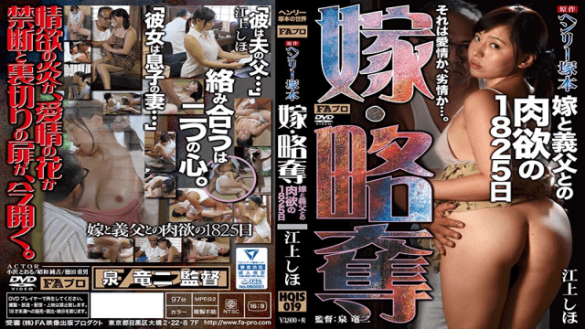 AV Videos FA Pro HQIS-019 A Henry Tsukamoto Production 1825 Predatory Days Of Lust With A Girl Father-In-Law Shiho Egami