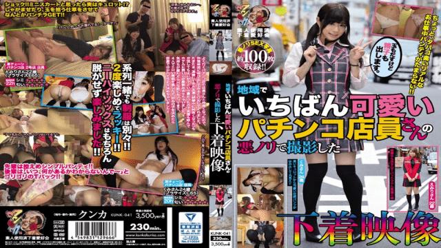 AV Videos Kunka KUNK-041 Underwear Video Emiri Kumi Amateur Spent Underwear