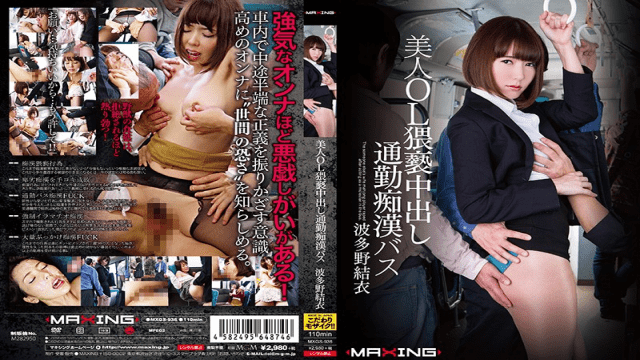 MAXING MXGS-936 Yui Hatano Beautiful Office Lady In A Filthy Commuter Molestation Bus Gets A Creampie - Japanese AV Porn