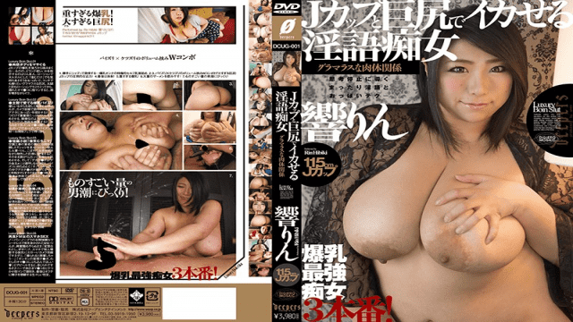 WaapEntertainment DCUG-001 Rin Hibiki With Big Butt J-cup And An Idiot Slut Gets Fucked - Japanese AV Porn