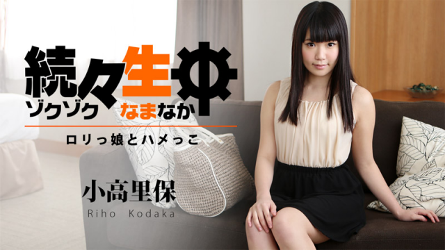 [Heyzo 1194] Riho Kodaka Sex Heaven  -Baby-Faced Girl Gets Penetrated- - Japanese AV Porn