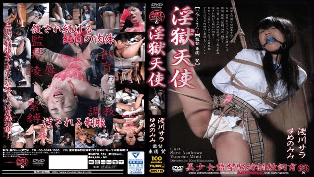 ArtVideoSM/Mousouzoku ADVO-115 Sara Asakawa Yumeno Mimi Carnal Prison Angel - Japanese AV Porn