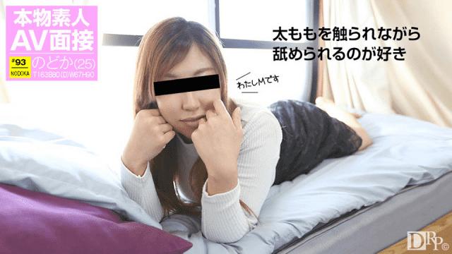 10Musume 031117_01 Amateur AV Interview Interested in SM Play Asakura Peace - Japanese AV Porn
